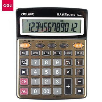 得力(deli)1560计算器