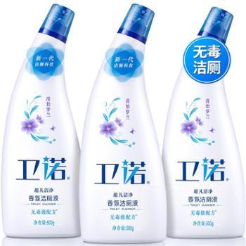 卫诺清怡罗兰香氛洁厕液500g*3瓶 80000652