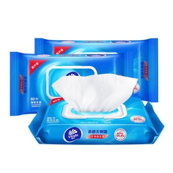 维达(Vinda) 带盖杀菌洁肤卫生湿巾80片*3包 WV1028