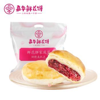 嘉华鲜花饼零食糕点经典玫瑰饼8枚400g