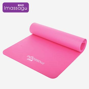 爱玛莎NBR加厚10MM防滑瑜伽垫