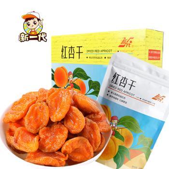 新一代 红杏干礼盒装酸甜蜜饯果脯杏肉水果干 648g