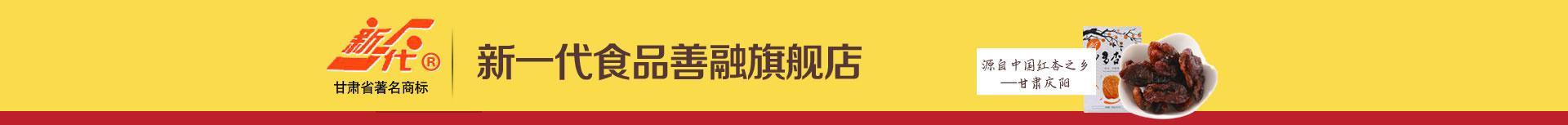 甘肃新一代食品有限公司