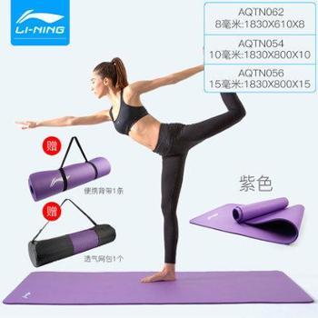 LI-NING/ 李宁 李宁瑜伽垫初学者男女健身加厚加宽加长防滑运动专业瑜伽垫