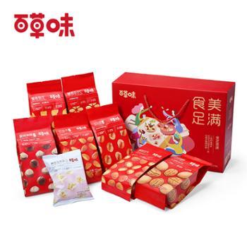 百草味食足美满坚果礼盒装零食大礼包休闲食品混合1300g