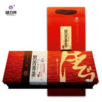 硒力荞黑苦荞茶尊贵大礼盒480g