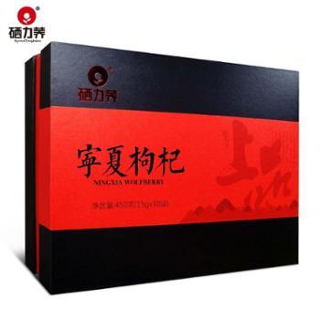 硒力荞宁夏中宁枸杞礼盒450g