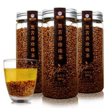硒力荞黑苦荞茶发3罐共840g