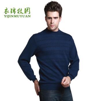衣锦牧园新款羊绒衫男士男装圆领加厚针织男毛衣商务休闲