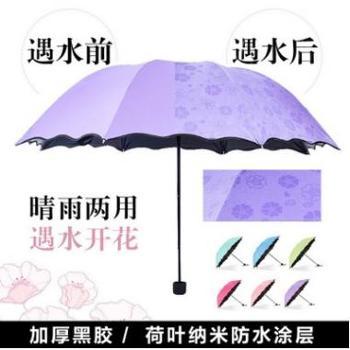 遇水花开西子681黑胶超强防紫外线三折伞晴雨伞