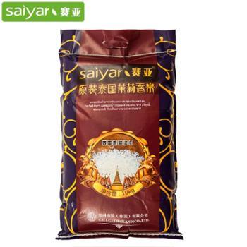 赛亚(Saiyar)原装泰国茉莉香米10kg 长粒米大米原装进口泰国米20斤