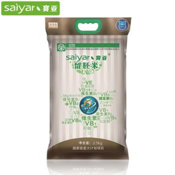 赛亚 留胚米 2.5kg 东北胚芽米5斤