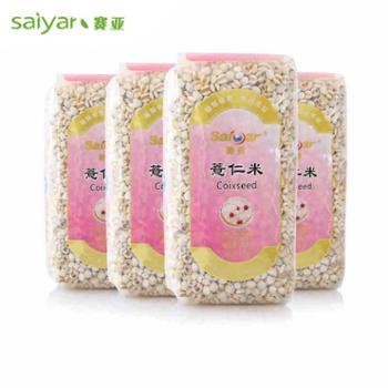 赛银(Saiyar)薏仁米350gX4袋 共1400g 套餐组合 超值优惠 十五省免运费