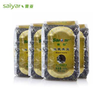 赛亚(Saiyar)豆浆黑豆450gX4袋 共1800g 套餐组合 超值优惠 十四省免运费