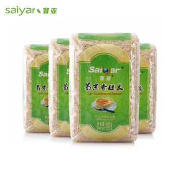赛亚(Saiyar)易煮香糙米500gX4袋 共4斤 套餐组合 超值优惠 十四省免运费