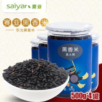 赛亚(Saiyar)黑香米500gX4罐 共4斤 套餐组合 超值优惠 十四省免运费