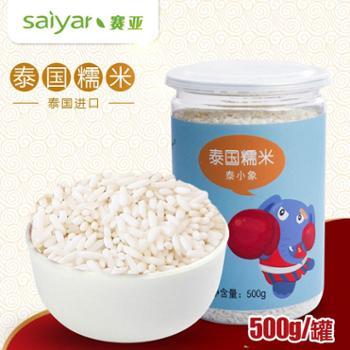 赛亚(Saiyar)泰国糯米500gX2罐 共2斤 泰国进口白糯米长糯米五谷杂粮新糯米粽子原料