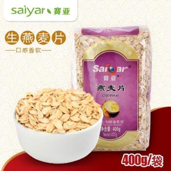 赛亚(Saiyar)燕麦片400gX2 生燕麦米燕麦仁米燕麦粒 农家五谷杂粮粗粮
