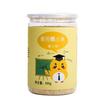 赛亚 粥用糯小米 500gX2罐共2斤