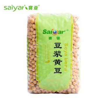 赛银 豆浆黄豆 450gX2袋共900g