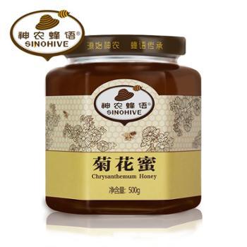 【神农蜂语】 菊花蜜 500g/瓶