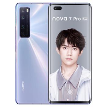 华为nova7Pro全网通5G手机送运动蓝牙耳机