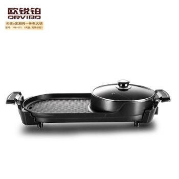 欧锐铂 压铸铝 涮烤一体电火锅 鸳鸯体涮锅 ORB-073