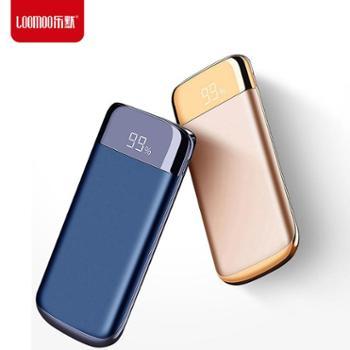 乐默 智能数显 10000毫安聚合物移动电源 双USB LPB-013
