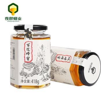 夜郎蜂业 蜂蜜套装 418g 枇杷1瓶 百花1瓶