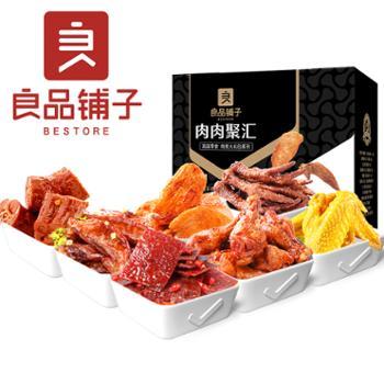 良品铺子肉肉聚汇肉类零食大礼包520gx1箱