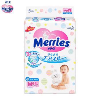 日本原装进口花王妙而舒婴儿纸尿裤尿不湿中号M64