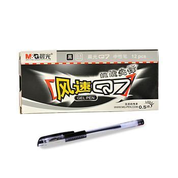 晨光文具 中性笔 风速Q7 中性笔0.5 学习用品 办公用品 水笔 黑色盒装