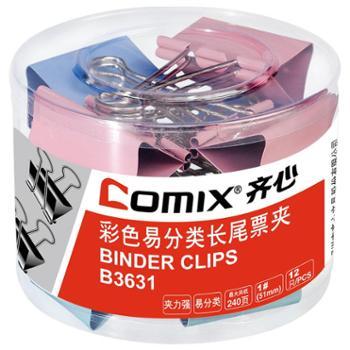 comix 齐心筒装彩色长尾夹 B3631 51mm 1# (12只装) 每盒