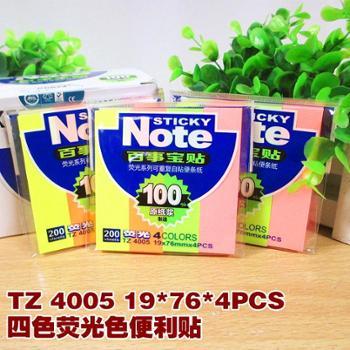 新品宝克4005 荧光彩条纸提示贴便利贴告示贴便签纸 每本