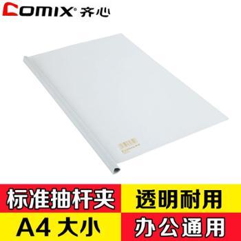 齐心(COMIX)Q310 加厚型抽杆式报告夹 1个装 A4