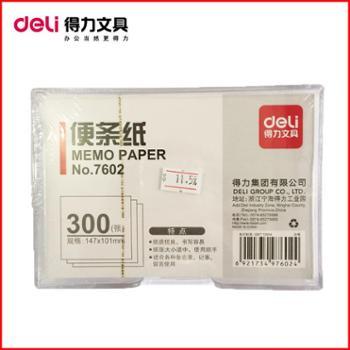 得力7602便条纸空白记录纸盒装147*101mm便签盒白纸办公用品可换纸芯 一个装