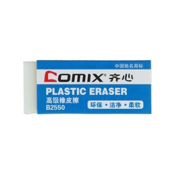 Comix/齐心 B2550 小号高级橡皮擦 学生橡皮擦 绘图橡皮擦 单个装