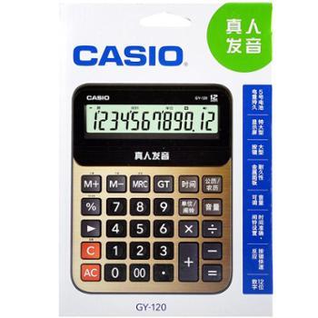 Casio/卡西欧 GY-120 计算器语音机商务办公财务会计