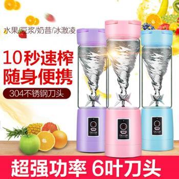 便携充电式榨汁杯 多功能小型榨汁机 电动迷你果汁杯