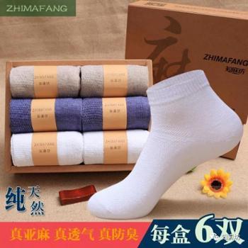 知麻坊亚麻矮腰男袜每盒六双