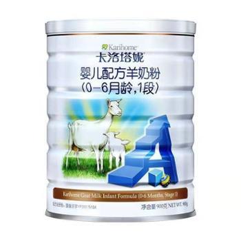 Karihome卡洛塔妮婴儿配方羊奶粉一段0-6个月900g原装原罐进口