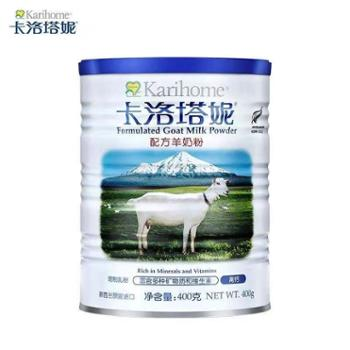 Karihome卡洛塔妮配方羊奶粉400g卡洛塔妮羊奶粉成人高钙