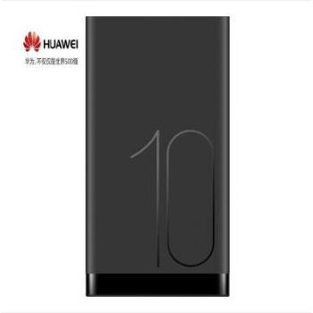 华为(HUAWEI)10000毫安 充电宝/移动电源 9V2A快充版