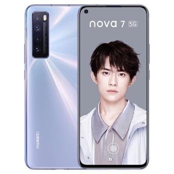华为nova 7 全网通5G手机 双卡双待 nova7