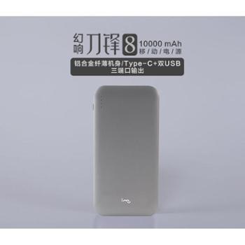 幻响移动电源刀锋8 10000毫安