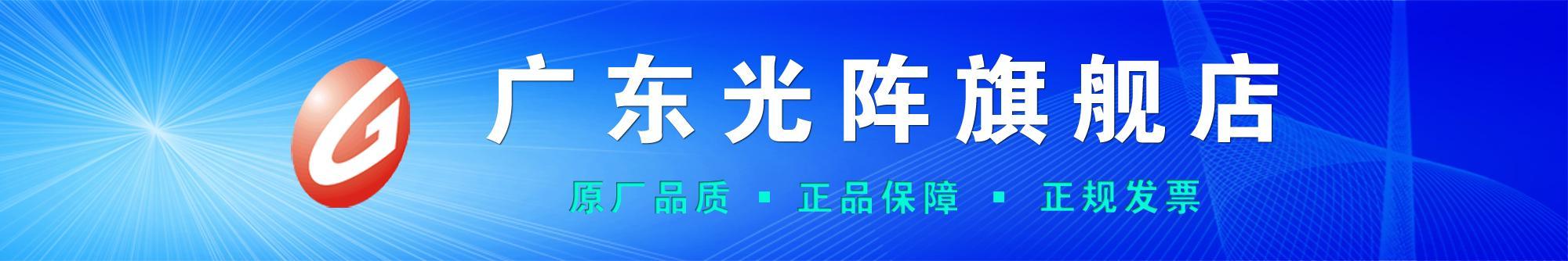 广东光阵光电科技有限公司