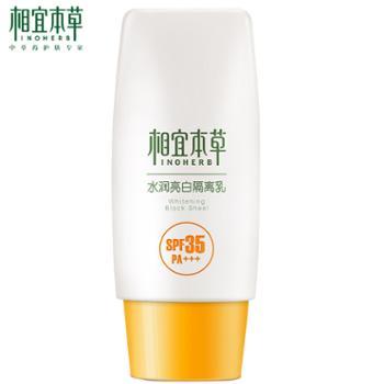 相宜本草水润亮白隔离乳50g防晒乳SPF35PA+++