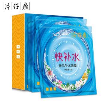 片仔癀 亲肌快补水面膜 25g*5pc*3盒 锁水保湿 温和舒缓