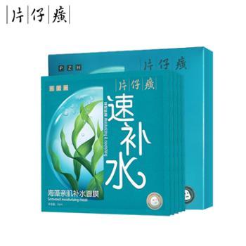 片仔癀海藻亲肌补水面膜25ml*5片/盒锁水保湿平衡水油
