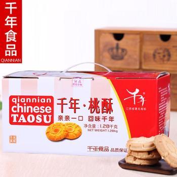 千年桃酥礼盒装1.28kg